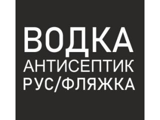 ВОДКА - КЛАССИЧЕСКИЙ АНТИСЕПТИК (РУС/ФЛЯЖКА)