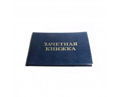 Зачетная книжка российского студента
