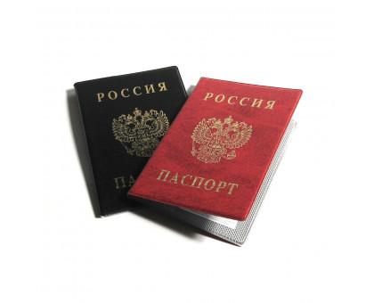 Обложка на паспорт гражданина России